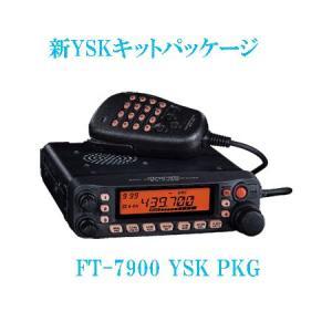 FT-7900 YSK PKG(YSKキットパッケージ) 八重洲無線 144/430MHz帯  切り替え式 20W機 FT7900(ご予約 次回1月下旬入荷予定)