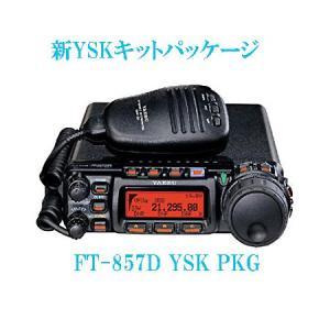 FT-857D YSK PKG 100Wタイプ(50/144MHz:50W、430MHz:20W) 八重洲無線  HF〜430MHz帯 オールモード機 FT857D(お取り寄せ)