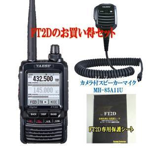 FT2D エア-バンドスペシャルとMH-85A11Uと保護シートのセット アップデート済み YAESU C4FM FDMA 144/430MHz ヤエス FT-2D|izu-tyokkura