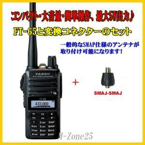 FT-65とアンテナ変換コネクターSMAJ-SMAJのセット...