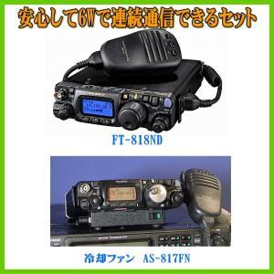 FT-818NDとアサップシステムの冷却ファンAS-817FNのセットです。  FT-817NDの性...