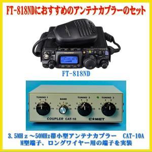 FT-818NDと3.5MHz〜50MHz帯 小型アンテナカプラー CAT-10Aのセットです。  ...