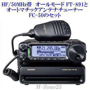 FT-891シリーズとオートマチックアンテナチューナーFC-50のセット YAESU HF/50MHz帯 オールモード 八重洲無線 ヤエス FT891|izu-tyokkura