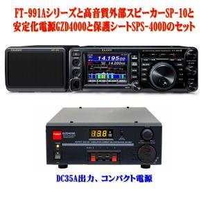 (完売)FT-991AシリーズとSP-10とDSP3500とSPS-400Dのセット YAESU H...
