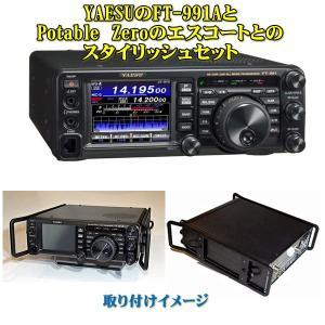 FT-991AシリーズとPZ-991EBのセット YAESU HF/VHF/UHF(1.8MHz帯〜...