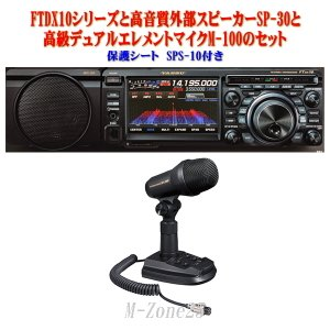 FTDX10シリーズとSP-30とM-100とSPS-10セット 期間限定価格 YAESU HF/5...