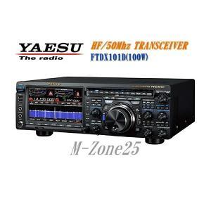FTDX101DS 10Wバージョン YAESU HF/50MHz帯 トランシーバー アマチュア無線...