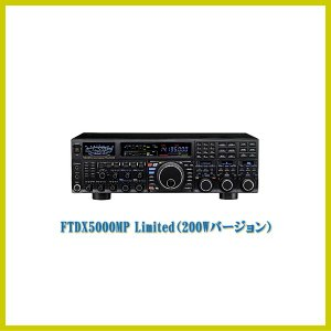 FTDX5000MP Limited(200Wバージョン) YAESU HF/50MHz帯トランシーバー アマチュア無線機 FTDX5000MP(お取り寄せ)