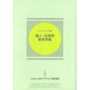 アマチュア局 個人・社団用 開局用紙(DM便)(ゆうパケ)|izu-tyokkura