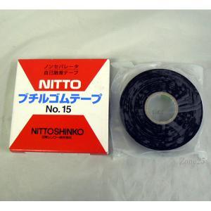 NITTO ブチルゴムテープ(自己融着テープ) No.15(ゆうパケ)