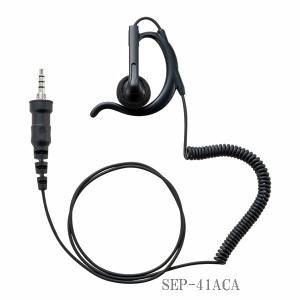 SEP-41ACA スタンダードホライゾン イヤホン(耳かけ式オープンエアー型 カールコード) SEP41ACA 八重洲無線(ゆうパケ) izu-tyokkura