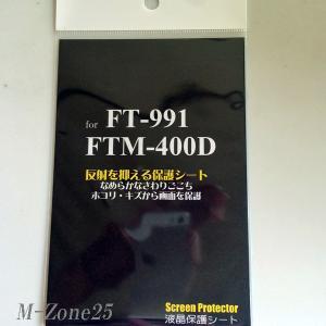 SPS-400D 八重洲無線 FT-991/FTM-400D/FTM-400XD/FTM-400XDH用保護シート SPS400D(DM便)(ゆうパケ)|izu-tyokkura