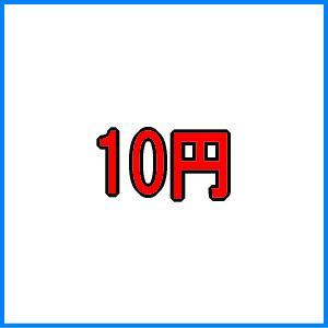 未掲載商品購入チケット 10円|izu-tyokkura