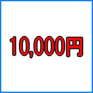 未掲載商品購入チケット 10,000円|izu-tyokkura