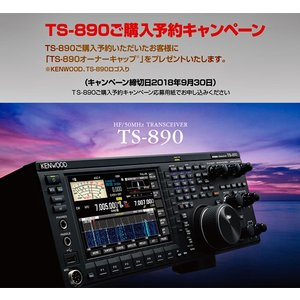 TS-890S 100W KENWOOD(ケンウッド) HF/50MHz帯 オールモードトランシーバー TS890S(お取り寄せ)