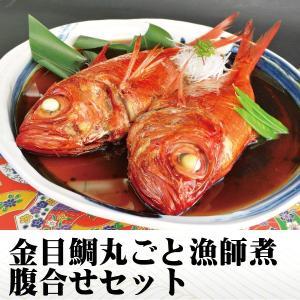 ギフト 煮魚 ご家庭用金目鯛の姿煮 腹合せセット 調理済み 温めるだけ 煮付け ギフト