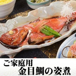 煮魚 ご家庭用 金目鯛の姿煮 調理済み 温めるだけ 煮付け 簡単