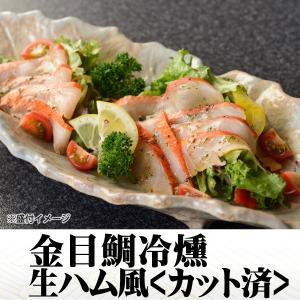 おつまみ 生ハム 金目鯛 冷燻スモーク  カット済  河津桜チップ使用