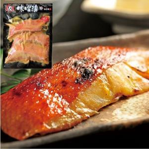 金目鯛味噌漬(3切) 漬魚 お得パック