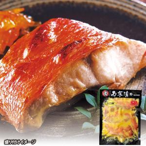 金目鯛西京漬(3切) 漬魚 お得パック