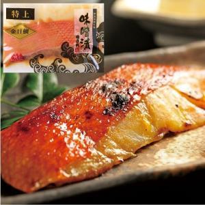 金目鯛味噌漬(特上) 漬魚