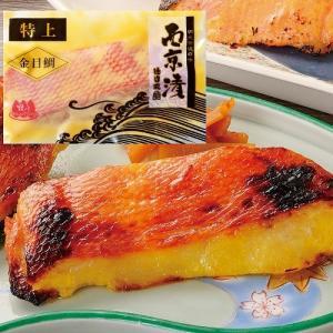 金目鯛西京漬(特上) 漬魚