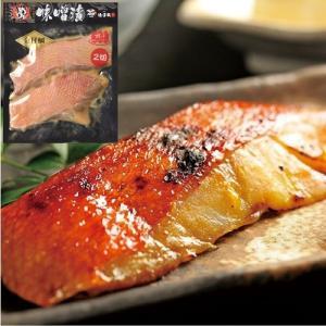金目鯛味噌漬(2切) 漬魚 お得パック