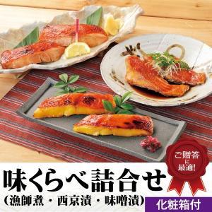 ギフト  煮魚セット 漬魚 味くらべ詰合せ 化粧箱付 金目鯛 煮付 味噌漬 西京漬