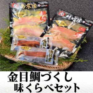 ギフト 金目鯛づくし味くらべセット 煮付け 味噌漬 西京漬 3種類6切