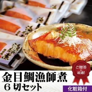 ギフト 煮魚 グルメ 金目鯛漁師煮 6切 化粧箱付 煮付け 調理済み 温めるだけ