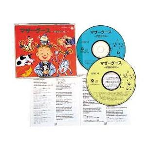 CD版(2枚組)マザーグース英語のうた1【3,240円以上のご購入で送料無料!】