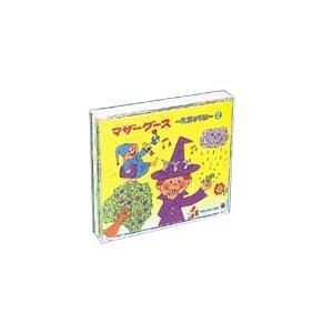 CD版(2枚組)マザーグース英語の歌2【3,240円以上のご購入で送料無料!】