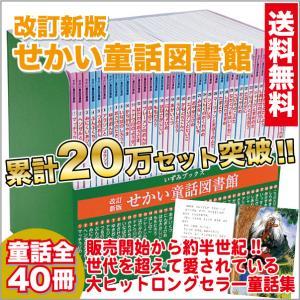 知育絵本 改訂新版 せかい童話図書館【3,240円以上のご購入で送料無料!】|izumi