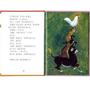 知育絵本 改訂新版 せかい童話図書館【3,240円以上のご購入で送料無料!】|izumi|02