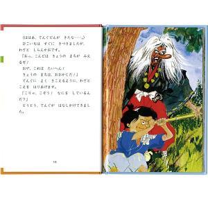 知育絵本 改訂新版 せかい童話図書館【3,240円以上のご購入で送料無料!】|izumi|04