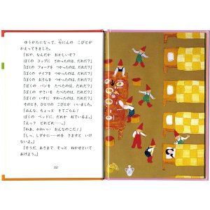 知育絵本 改訂新版 せかい童話図書館【3,240円以上のご購入で送料無料!】|izumi|06