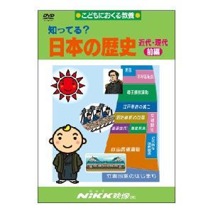 DVD 知ってる? 日本の歴史 近代・現代 前編