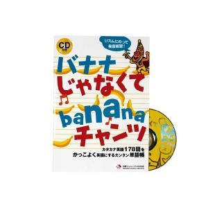 バナナじゃなくてbananaチャンツ|izumi
