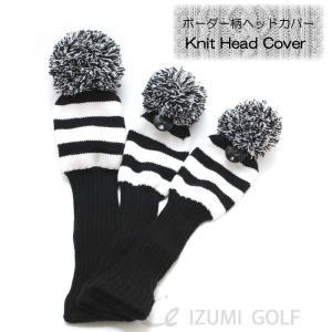 ゴルフ ニットヘッドカバー3点セット ボーダー柄 ブラック&ホワイト ダイヤル式ナンバータグ DR・FW用|izumigolf