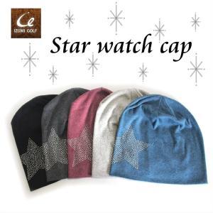 スターワッチキャップ  /  ビーニー 薄手帽子 ブラック・ダークグレー・パープル・ライトグレー・ブルー|izumigolf