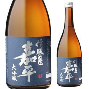信濃屋嘉平 大吟醸 720ml 日本酒 清酒 四合瓶 4合瓶 長野県 新入荷 長S