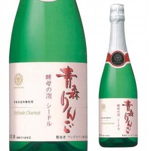 マンズワイン 酵母の泡 青森りんご 720ml やや甘口 シードル スパークリングワイン アップルワ...