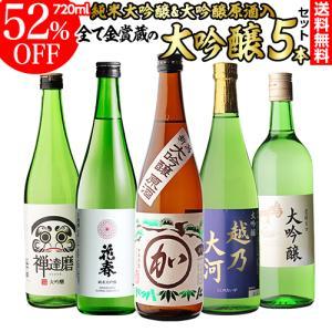 (予約)日本酒 大吟醸 飲み比べセット 720ml 5本 50%OFF 送料無料 バイヤー厳選  半額  清酒 ギフトセット 日本酒 限定 贈答用 飲み比べ 2021/4/26以降発送|日本のSAKE 和泉清 PayPayモール店