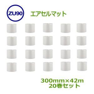 包装・梱包の定番品を小幅にカット!!  ポリフィルムの貼り合わせに気泡を持たせた緩衝材です。 一般的...
