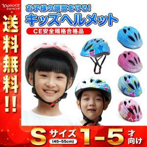 子供用 ヘルメット 自転車 スケボー キッズヘルメット サイクルヘルメット かわいい 軽量 サイズ調...