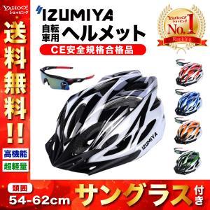 ヘルメット 自転車 超軽量 高剛性 サイクリング 大人用 ロードバイク クロスバイク 通勤 サングラ...