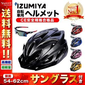自転車 ヘルメット 超軽量 高剛性 サイクリング 大人用 ロードバイク クロスバイク 通勤 サングラ...