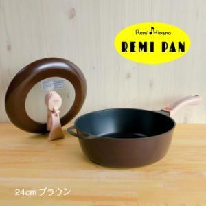 レミパン 24cm(ブラウン)RHF-202 フライパン 片手鍋 和平フレイズ|izumiyanet