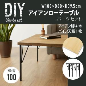 天板 フリー板 パイン アイアン脚 ローテーブルパーツセットW100×D60×H39.5cm テーブ...