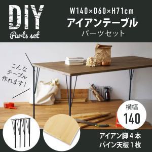 天板 フリー板 パイン アイアン脚 テーブル パーツセット W140×D60×H71cm テーブル ...